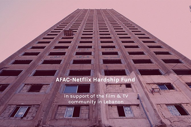 AFAC Netflix Lebanon fund